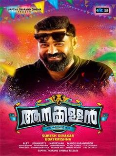 <i>Aanakkallan</i> 2018 Malayalam-language film