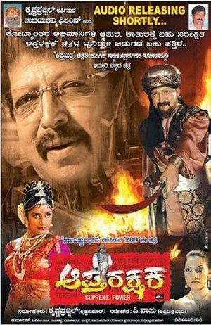 Aptharakshaka - Promotional poster