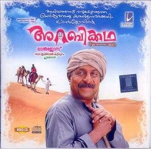 Arabikkatha - Central Home Entertainment DVD cover
