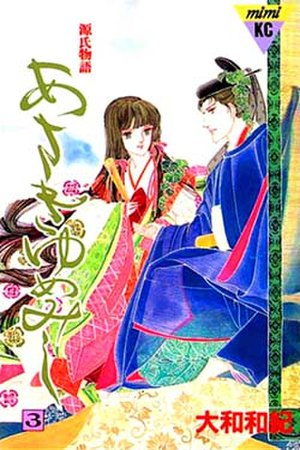The Tale of Genji (manga) - Image: Asakiyumemishi vol 03