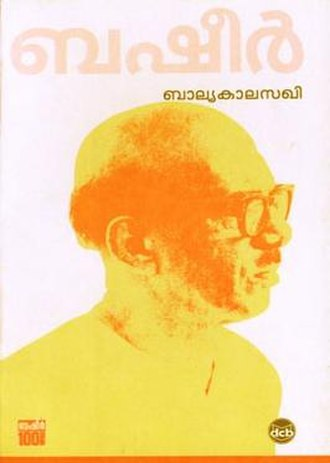 Balyakalasakhi - Balyakalasakhi by DC Books