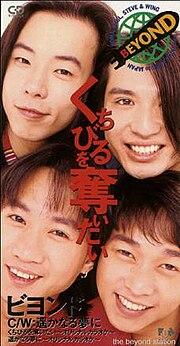 Beyond (band) in 1993.jpg
