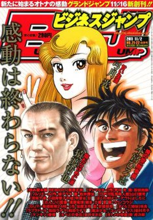 Business Jump - Cover of the 21st/22nd combined and last issue of Business Jump, published by Shueisha on October 5, 2011