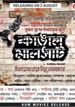 Kangal Malsat - Image: Kangal Malsat movie poster