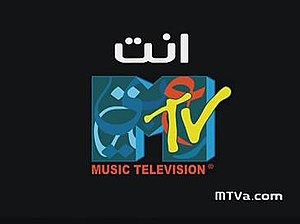 "MTV Middle East - Screenshot of MTV Arabia during its initial broadcast, saying: ""You Are MTV Arabia"""