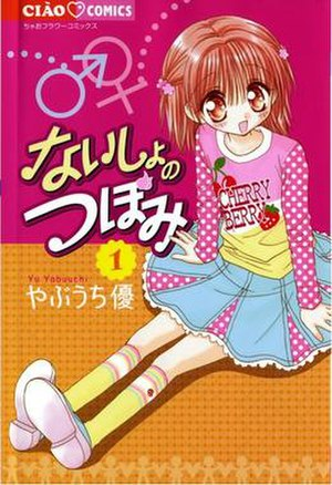 Naisho no Tsubomi - Cover of the first volume of Naisho no Tsubomi