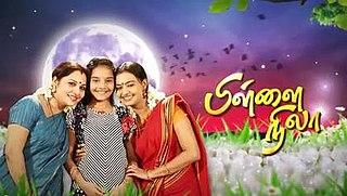 <i>Pillai Nila</i> (TV series)