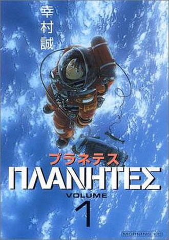 Planetes - Cover for the first manga volume