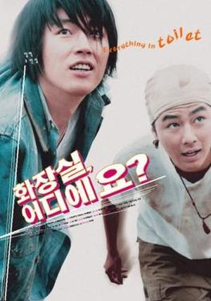 Public Toilet (film) - Korean poster