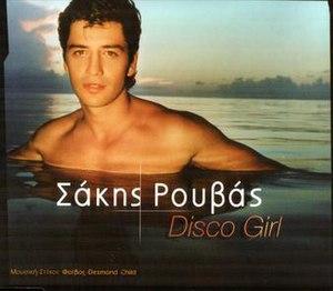 Disco Girl - Image: Rouvas Disco Girl Greece