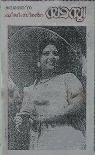 <i>Samasya</i> 1976 Indian film