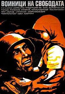 <i>Soldiers of Freedom</i> 1977 film by Yuri Ozerov