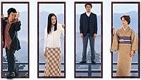 Truko (televido-serio) cast.jpg