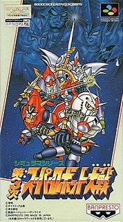 <i>3rd Super Robot Wars</i>
