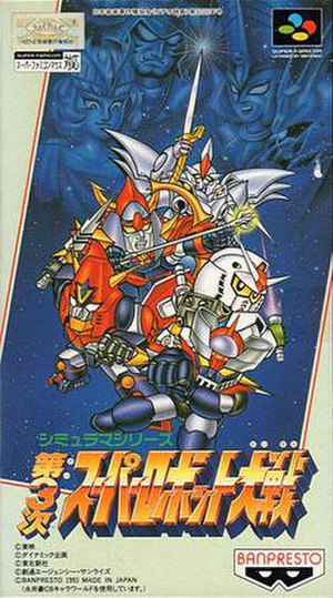 3rd Super Robot Wars - Image: 3rd Super Robot Wars