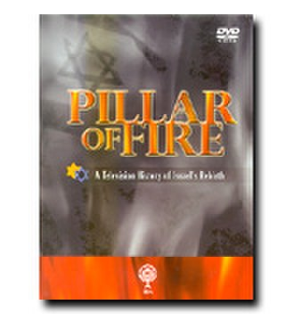 Pillar of Fire (documentary) - A Television mini series documentary on the History of Zionism and Israel's Rebirth