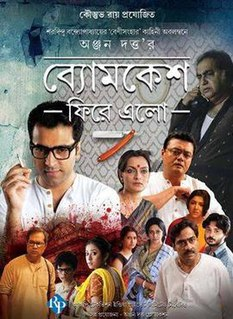 <i>Byomkesh Phire Elo</i> 2014 film by Anjan Dutt