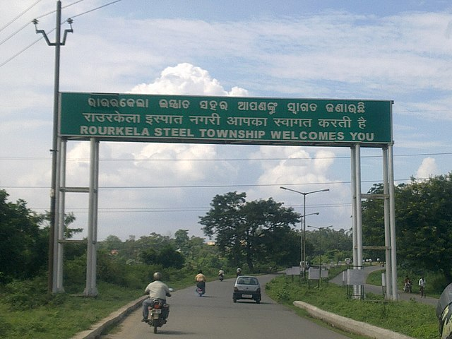 File:Entry to Rourkela Industrial township.jpg - Wikipedia, theindustrial township