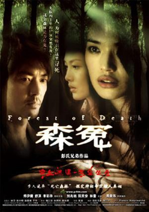 Forest of Death (film) - Hong Kong theatrical poster