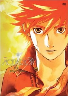 Genesis of Aquarion vol 1.jpg
