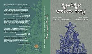 The Heathen in his Blindness... - Title Page: Kannada version of the Heathen in his Blindness
