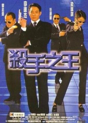 Hitman (1998 film) - Film poster