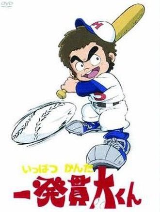 Ippatsu Kanta-kun - Cover art from the first box of the DVD release of Ippatsu Kanta-kun