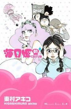 Kuragehime-vol01 Cover.jpg