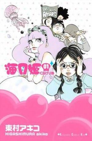 Princess Jellyfish - Image: Kuragehime vol 01 Cover