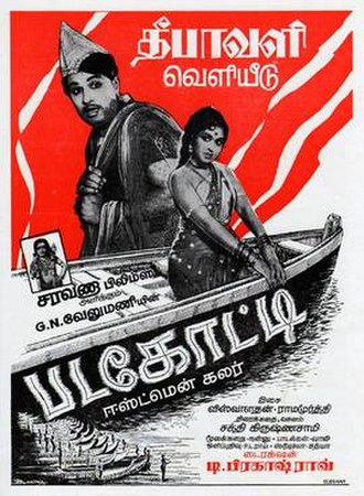 Padagotti - Theatrical release poster