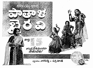 Pathala Bhairavi - Theatrical release poster of the Telugu version