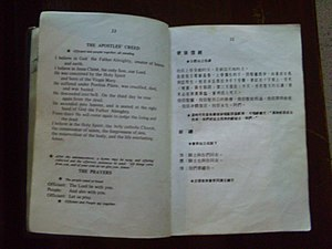 Apostles' Creed in the English-Chinese Book of...