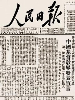 The Christian Manifesto 1950 political manifesto of Chinese Protestants drafted by Y. T. Wu et al.; condemns missionary activity in China as imperialist, pledges loyalty to the communist leadership, and encourages an indigenous Chinese stance toward Christianity