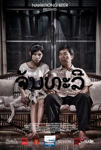 Chanthaly - Theatrical release poster
