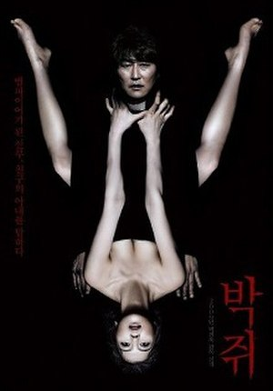 Thirst (2009 film) - Korean theatrical poster