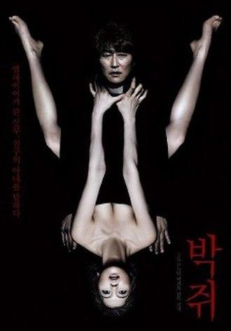 Thirst (2009 film) - Korean theatrical poster