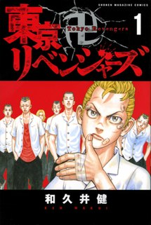 <i>Tokyo Revengers</i> Japanese manga series