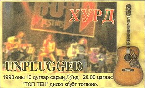 Hurd (band) - Ticket to Hurd's Unplugged concert