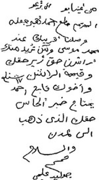 Wadaad writing - Sample historical text in wadaad writing.
