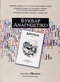 Abecedar (книжен) отпред cover.jpg