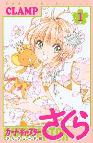 Cardcaptor Sakura: Clear Card - Cover of the first manga volume