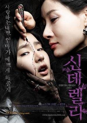 Cinderella (2006 film) - Poster to Cinderella (2006)