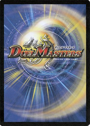 Duel Masters Trading Card Game - The card back of the Duel Masters TCG