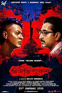 <i>Dwitiyo Purush</i> (film) Bengali Psychological thriller film by Srijit Mukherji