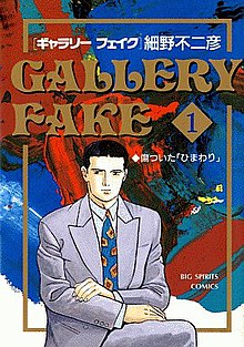 Gallery Fake v1 cover.jpg