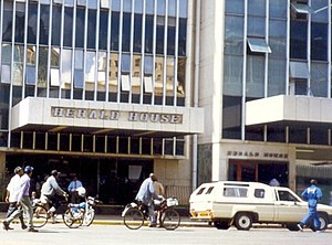 The Herald (Zimbabwe) - Herald House, Harare