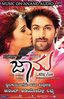 <i>Jaanu</i> (2012 film) 2012 Indian film directed by Preetham Gubbi