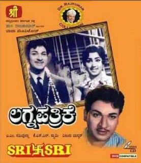 <i>Lagna Pathrike</i> 1967 film by K. S. L. Swamy