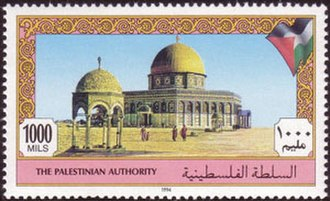 Postage stamps and postal history of the Palestinian National Authority - A stamp from 1994, the first year of PNA stamps