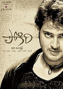 Pokiri movie poster.jpg